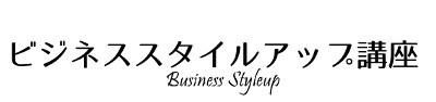 ビジネススタイルアップ講座